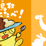 【白兎海岸】恋が叶う!?インスタ映えする可愛さ満点のうさぎ焼きを食べて来たよ〜/鳥取市