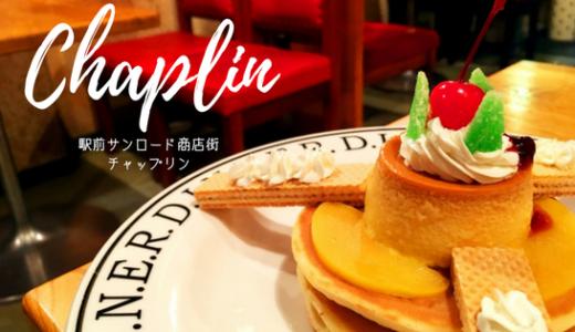 【チャップリン】40年の歴史!鳥取駅前サンロードの昔ながらの喫茶店/鳥取市