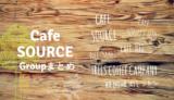 【Cafe Source系列店まとめ】鳥取各所で、あのカフェも実はTrees!