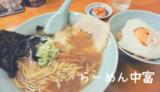 【らーめん中富】鳥取卸売市場の中!あっさり魚介スープがクセになるラーメン/鳥取市