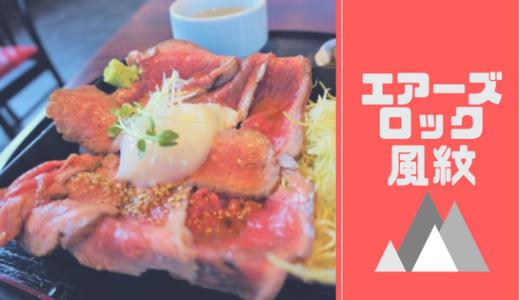 【エアーズロック風紋】鳥取和牛の質とオージービーフの量で牛肉を堪能!大満足な鉄板焼き専門店/鳥取市