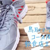【頑張れ!ランナー!!】鳥取マラソンコース沿いの飲食店まとめてみました!【応援の休憩にも…】