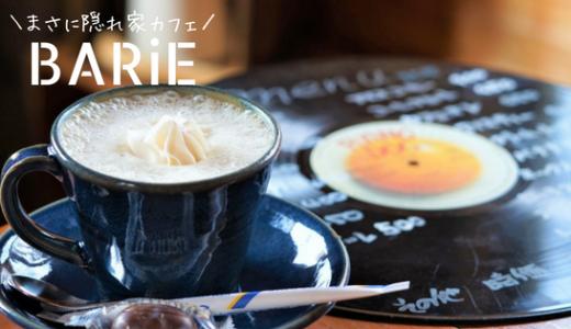 【BARiE】音楽好きマスターがDIYでつくりあげた気高の隠れ家カフェ/鳥取市