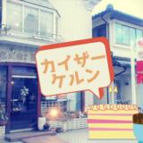 【カイザーケルン】鳥取の地元感溢れるオリジナルスイーツが気になりますよ~/鳥取市