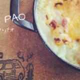 【パルクパオ】カレーが美味しい賀露の隠れ家的なカフェ/鳥取市