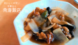 【南海飯店鳥取店】ボリューム満点本格中華ランチ650円!コスパに驚く中華料理屋/鳥取市