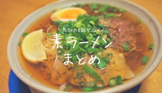 鳥取のローカル過ぎるB級グルメ!「素ラーメン」が食べられるお店まとめ/鳥取市