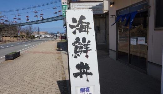 【鯛喜】鳥取砂丘から30歩♪鳥取県内の食べログ人気No.1クラスの海鮮丼は予約必須!/鳥取市