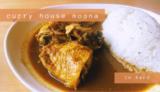 【curry house moona】賀露の市場からすぐ!サラサラ系薬膳カレー屋さん/鳥取市