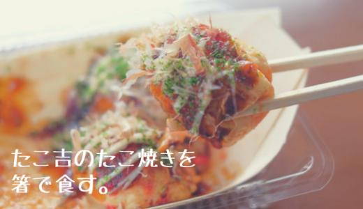 【たこ吉】たこ吉のたこやきは幸せの味!? /鳥取市