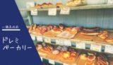 【ドレミベーカリー】地元八頭高生御用達!愛される昔ながらのパン屋さん/八頭町