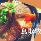 【鳥取牧場村】美味しいお肉をお安く!牧場直営店で鳥取牛焼き肉を満喫!/鳥取市