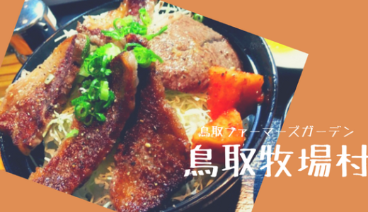 【ファーマーズガーデン鳥取牧場村】牧場直営店!美味しいお肉を安くで満喫!/鳥取市