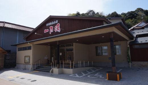 吉岡温泉の大衆浴場「一乃湯」がι(´Д`υ)アツィー【なにたべ番外編】