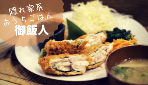 【御飯人】創作料理の世界へようこそ!雲山の住宅街の一角から~/鳥取市