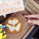 【リクエストにお応えします!】鳥取でラテアートが楽しめるお店まとめ(^^♪