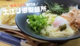 【大江ノ郷製麺所】ミシュラン掲載!卵を存分に楽しむ釜玉うどんのお店!/八頭町