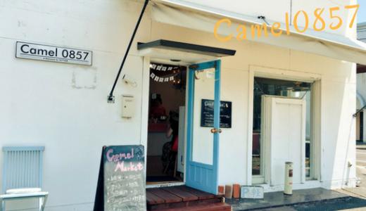 【Camel0857】街の面白い仕掛け人が集まるカフェ/鳥取市