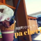 【pa cherry be】超実力派のジェラテリアが南部町に!オーナーは元アナウンサー!?/南部町