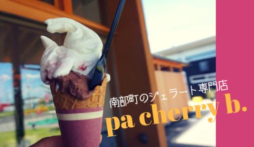 【pa cherry be】南部町のジェラートが超実力派!オーナーは元アナウンサー!?/南部町