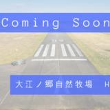 【HANARE-ハナレ-】鳥取砂丘コナン空港に!?大江ノ郷自然牧場新店舗OPEN/鳥取市