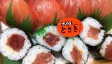 【持ち帰り寿司とさき】繁華街から少し離れた西の味のお持ち帰り寿司/鳥取市