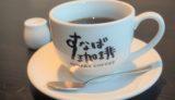 【すなば珈琲鳥取砂丘コナン空港店】子連れや団体でも気軽に♪/鳥取市