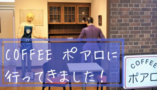 【喫茶ポアロ】安室さんや小五郎のおじさんに会える!/鳥取砂丘コナン空港