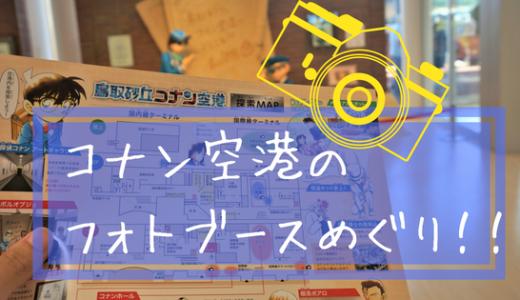 鳥取砂丘コナン空港で名探偵コナンのフォトブース巡り!