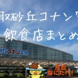 鳥取砂丘コナン空港 飲食店まとめ(^^♪