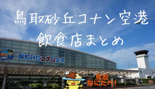 鳥取砂丘コナン空港 飲食店&土産店まとめ(^^♪