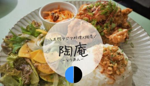 【陶庵】鳥取空港内の本格東南アジア料理×鳥取の陶芸が楽しめるカフェに行ってきました!/鳥取市