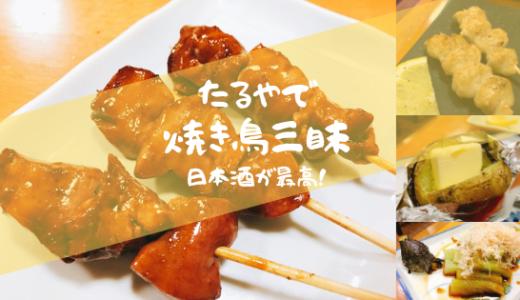 【たるや】鳥取駅南の穴場な焼き鳥屋さん!美味しい鶏と地酒で乾杯!/鳥取市
