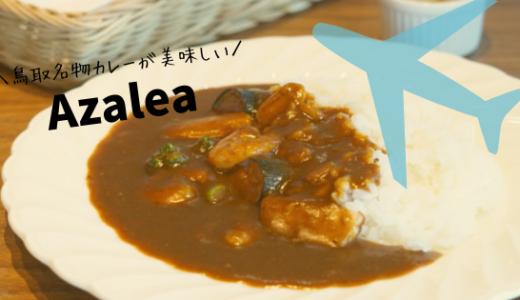【Azaleaアゼリア】空港でホテルの味!ゆったりフライトタイムを待つならこのお店!/鳥取市