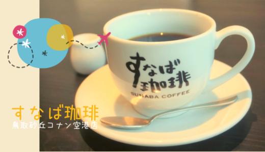 【すなば珈琲鳥取空港店】フライト前に!メニューたくさんで便利な鳥取ご当地カフェ/鳥取市