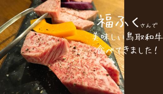 【福ふく】たまの贅沢!こだわりの鳥取和牛を炭火焼きで/鳥取市