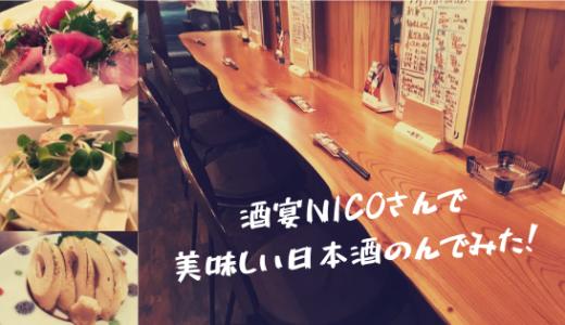 【とっとり酒宴NICO】女子会もOKな日本酒居酒屋で地酒を楽しんできました!/鳥取市