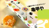 【亀甲や】明治元年創業!鳥取ならではのお土産にもおすすめ!鳥取の老舗のお菓子屋さん/鳥取市