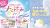 【3/23-3/31まで!】鳥取空港で春休みフェアがはじまるよ!これはいかねば!【PR】