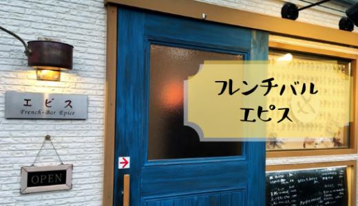 【エピス】飲み屋街のフレンチ!?気になっていたお店に行ってきました/鳥取市