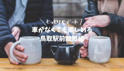 車無し!平日!それでも鳥取でデートしたい!方への必死の回答がコチラ
