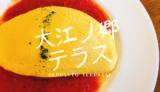 【大江ノ郷テラス】開放感ある店内で大満足なランチビュッフェを楽しんできました!/八頭町