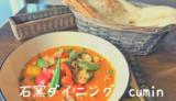 【cumin】鳥取では珍しいエキゾチックな本格カレー屋さん/鳥取市