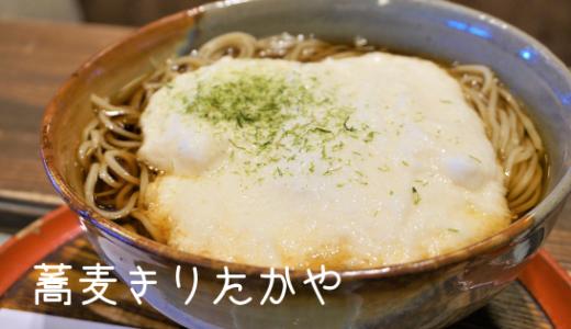 【そば切りたかや】趣のあるお蕎麦屋さんへ♪ちょっとお出かけ/鳥取市