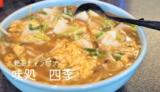 【味処 四季】絶品チャンポン食べに花回廊からドライブ♪/日野町