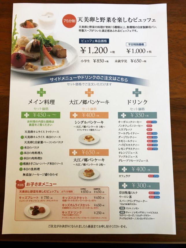 の 郷 ケーキ 大江 パン