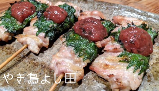【やき鳥よし田】昔から地元で美味しいと噂の焼き鳥屋さん!/鳥取市