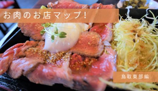 焼鳥・焼肉が食べたい!鳥取東部のお肉のお店まとめ!