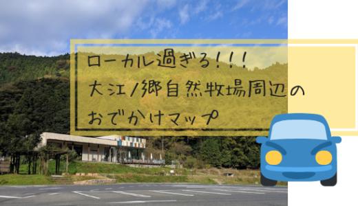 大江ノ郷自然牧場周辺のおでかけスポット【八頭町観光】