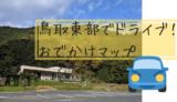 ドライブでお出かけ!鳥取東部の飲食店まとめ!